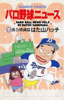 パロ野球ニュース (9)落合博満篇
