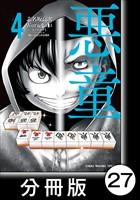 悪童-ワルガキ-【分冊版】(4)第27悪 指輪