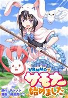 VRMMOでサモナー始めました WEBコミックガンマぷらす連載版 第4話