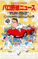 パロ野球ニュース (7)清原和博篇