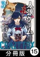 人狼ゲーム クレイジーフォックス【分冊版】15