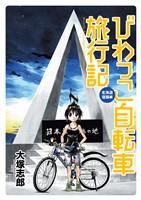 びわっこ自転車旅行記 北海道復路編 ストーリアダッシュ連載版Vol.6