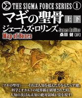 『マギの聖骨【上下合本版】』の電子書籍
