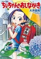 ちぃちゃんのおしながき (16)