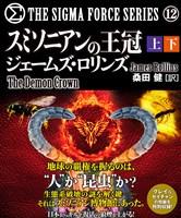 『シグマフォースシリーズ12 スミソニアンの王冠 【上下合本版】』の電子書籍