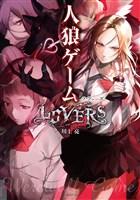 人狼ゲーム LOVERS