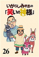 いがらしみきおの「笑いの神様」 STORIAダッシュ連載版Vol.26
