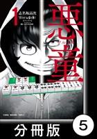 悪童-ワルガキ-【分冊版】(1)第5悪 賭け