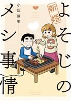 新婚よそじのメシ事情【カラー増量版】 (3)