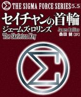 『〈シグマフォース・シリーズ5.5〉セイチャンの首輪』の電子書籍