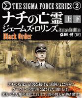 『ナチの亡霊【上下合本版】』の電子書籍