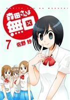 森田さんは無口 ストーリアダッシュ連載版Vol.7