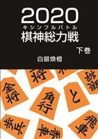 二〇二〇棋神総力戦(下巻)