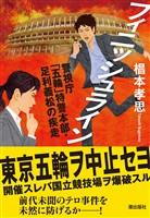 フィニッシュライン 警視庁「五輪」特警本部・足利義松の疾走