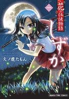 花の任侠物語しずか(完結版) 1巻