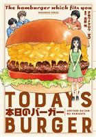 本日のバーガー 3巻