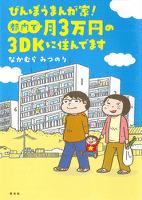 びんぼうまんが家!都内で月3万円の3DKに住んでます