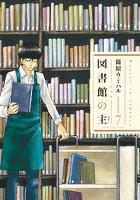 図書館の主 7巻