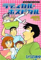 ラディカル・ホスピタル 11巻