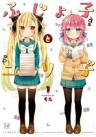 ふじょ子とユリ子 1巻