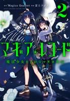 マギアレコード 魔法少女まどか☆マギカ外伝 2巻