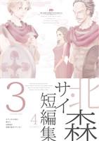 北森サイ短編集3