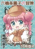 六橋条麗子の冒険【分冊版】4