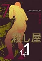 殺し屋1(イチ)7