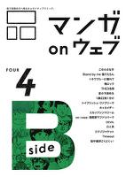 マンガ on ウェブ第4号 side-B