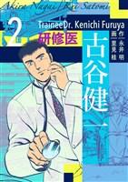研修医 古谷健一 2巻