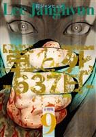 軍と死-637日- 分冊版9