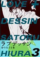 LOVE+DESSIN 3巻