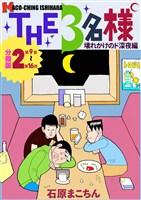 THE 3名様 ~壊れかけのド深夜編~ 分冊版2