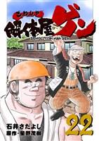 解体屋ゲン 22巻