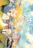 めくるめく(4)