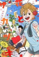 『花とサカヅキ』の電子書籍