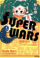 『SUPER WARS』の電子書籍