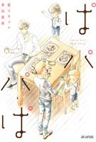 『ぱパパぱ』の電子書籍