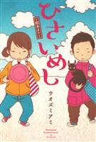 『ひさいめし~熊本より~』の電子書籍