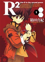 『R2【rise R to the second power】 1巻』の電子書籍