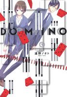 『DOMINO 1巻』の電子書籍