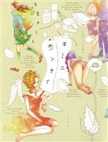 『キミニ恋シナイ』の電子書籍