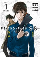 『PSYCHO-PASS サイコパス Sinners of the System  Case.1「罪と罰」 1巻』の電子書籍