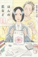 『ほんの恋など 1巻』の電子書籍