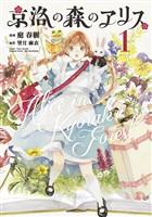 京洛の森のアリス 1巻
