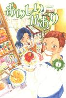 『おいしいかおり 1巻』の電子書籍
