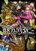『迷宮ブラックカンパニー 1巻』の電子書籍