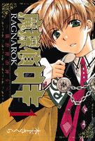 『魔探偵ロキ RAGNAROK ~新世界の神々~ 1巻』の電子書籍