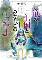 『竜の七国とみなしごのファナ 1巻』の電子書籍