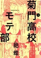 『菊門高校モテ部 1巻』の電子書籍